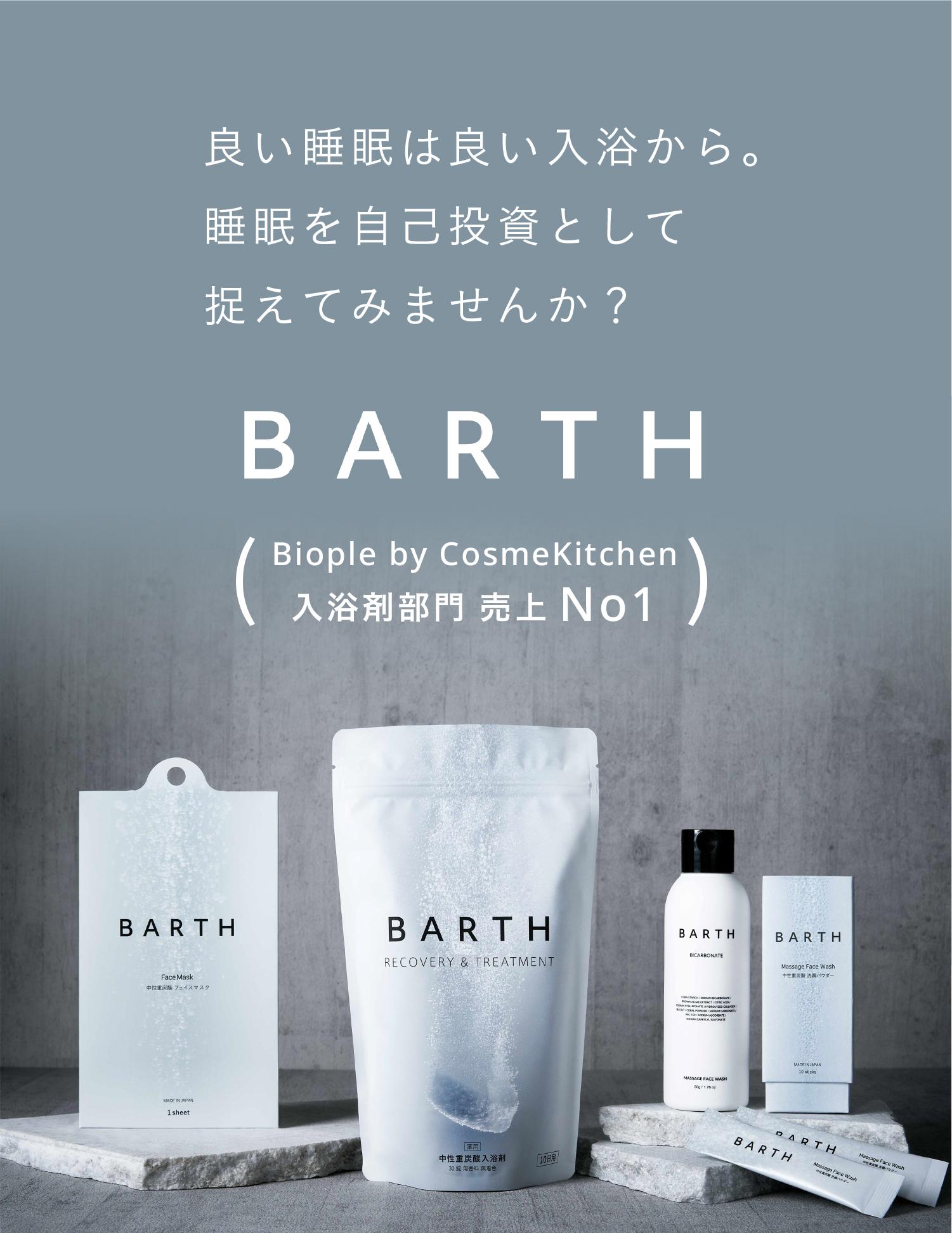 Barth 入浴 剤 【実体験レビュー】入浴剤BARTH(バース)の感想と口コミ・評判 好奇...