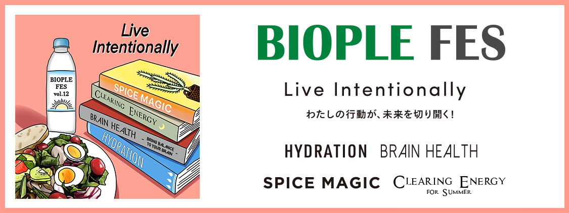 BIOPLE FES Vol.12
